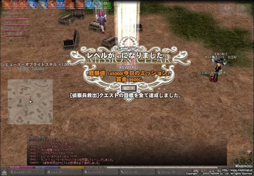 mabinogi_2011_04_06_023.jpg