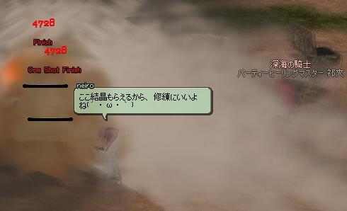 mabinogi_2011_04_06_027.jpg