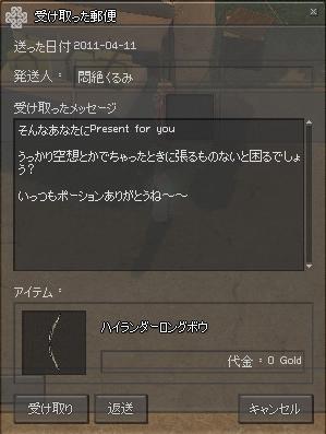 mabinogi_2011_04_11_002.jpg