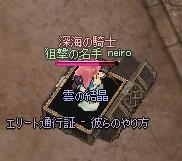 mabinogi_2011_04_11_005.jpg