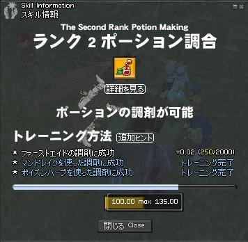 mabinogi_2011_04_11_010.jpg