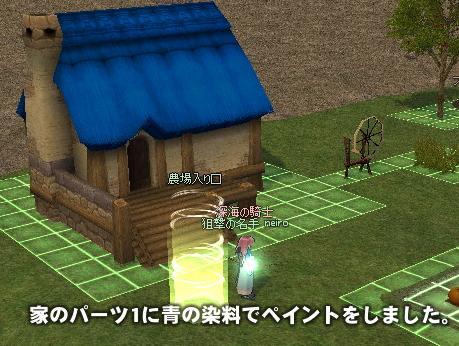 mabinogi_2011_04_18_003.jpg