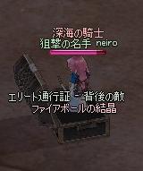 mabinogi_2011_04_22_003.jpg