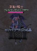 mabinogi_2011_04_24_001.jpg