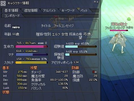 mabinogi_2011_04_25_028.jpg