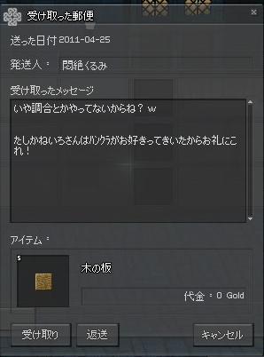 mabinogi_2011_04_27_002.jpg