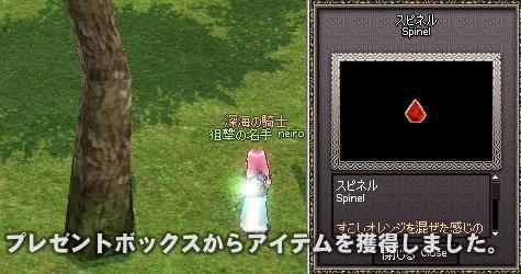 mabinogi_2011_04_29_015.jpg