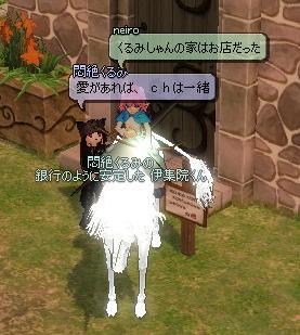 mabinogi_2011_04_30_032.jpg