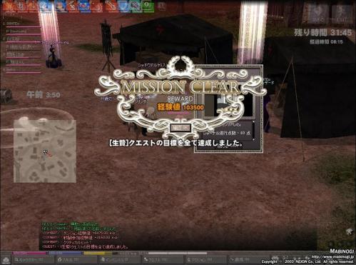 mabinogi_2011_04_30_033.jpg