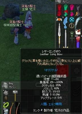 mabinogi_2011_05_01_009.jpg