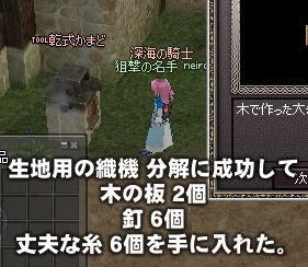mabinogi_2011_05_02_006.jpg