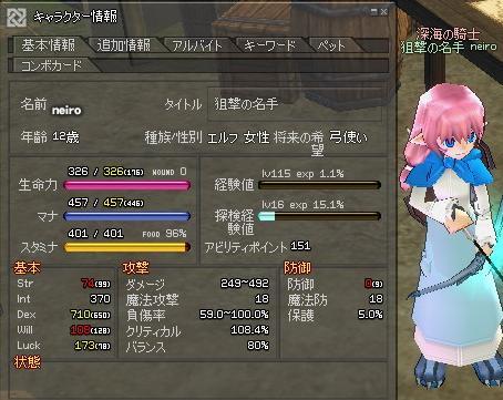 mabinogi_2011_05_02_011.jpg