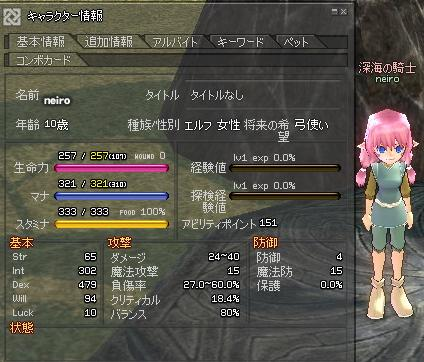 mabinogi_2011_05_02_012.jpg