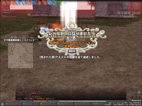 mabinogi_2011_05_04_018.jpg