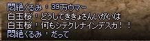 mabinogi_2011_05_09_030.jpg