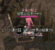 mabinogi_2011_05_10_004.jpg