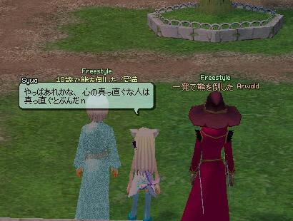 mabinogi_2008_08_05_015_edited.jpg