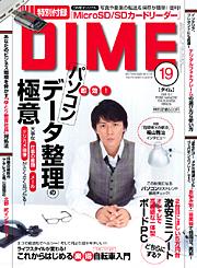 DIME_10/7号