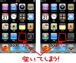 iPod touch 2.0.2 ホーム画面
