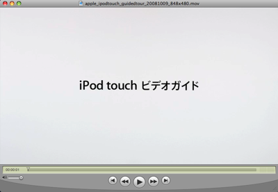 iPod touch ビデオガイド 日本版 01