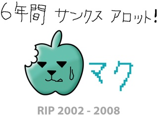 maku_rip_2002_2008_img