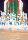 akiba@deep