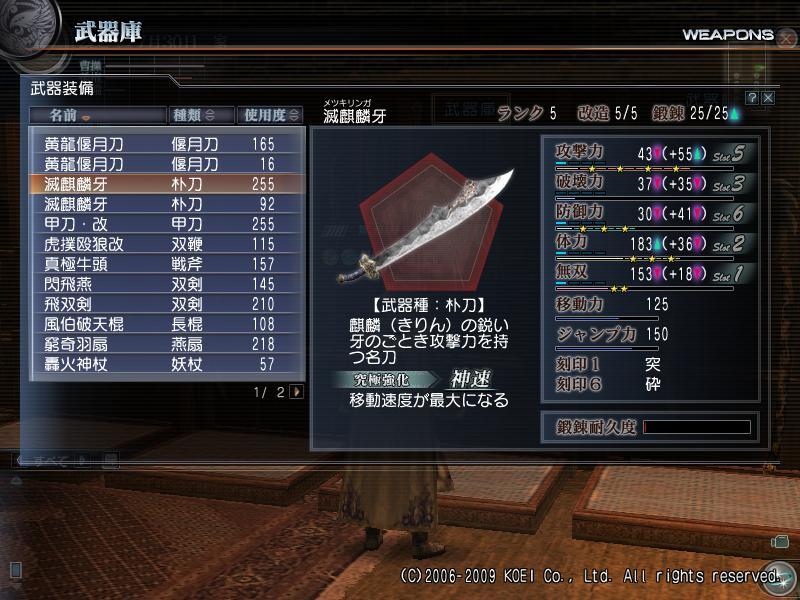 初めてのR5武器