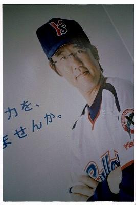 古田敦也氏