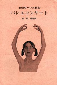 北栄町バレエ教室 バレエコンサート