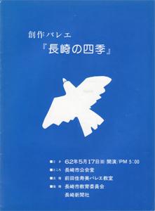 創作バレエ 『長崎の四季』