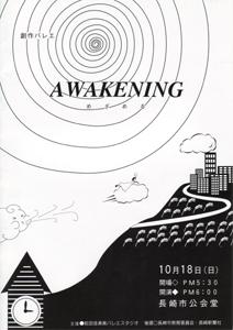 創作バレエ 『AWAKENING ? めざめる ?』