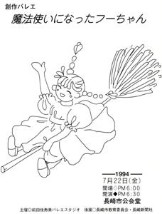 創作バレエ 『魔法使いになったフーちゃん』