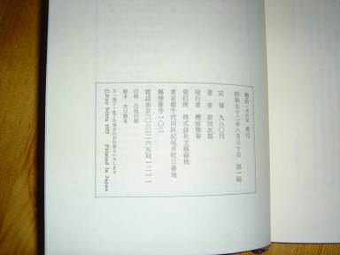 剣岳0964