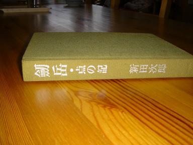 剣岳0962