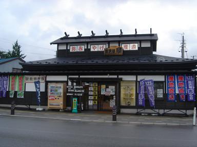 田沢湖市1100