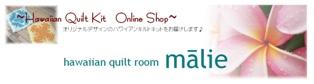 *malie online shopへ