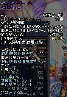 +11スイフト