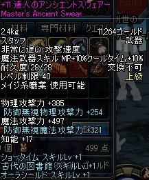 +11達人