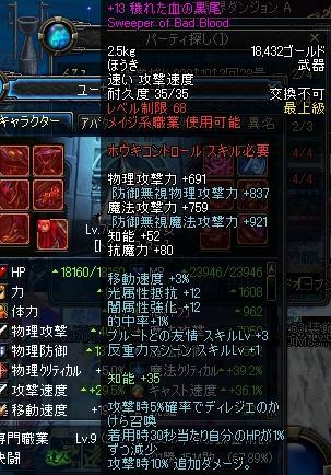 ScreenShot2011_0313_121941109.jpg