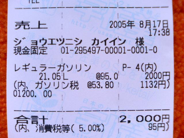 20050818234508