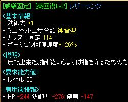 0712固定+薬