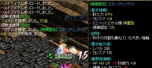 0726健康固定orz
