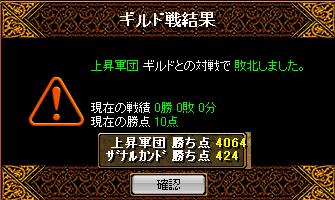0804GV結果その2