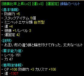 0824健康比率腰+運固定・・・w