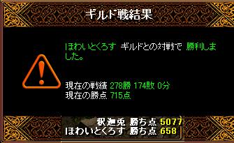 0824GV結果3