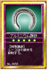 アルミニウム蹄鉄