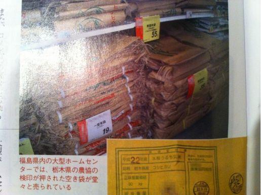 産地偽装袋販売201109