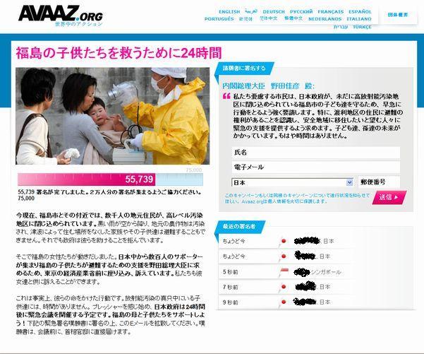 福島の子供たちを救うために24時間-署名