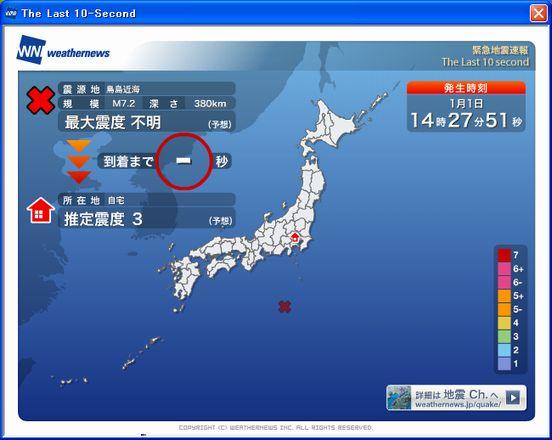201201011427鳥島近海M7.0