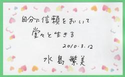 水島語録小_convert_20100330000233